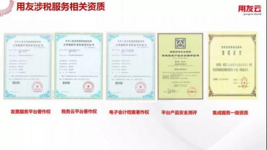 用友参与国家电子发票标准制定