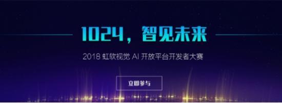 虹软视觉AI开发者大赛正式开启 助力开发者梦想起航智见未来