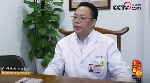 钟庆湖走进医师