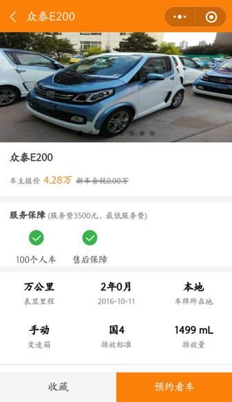 太原二手车官网:小程序打通了线下消费场景和线上营销