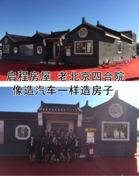 北京启程道易携启程德瑞环保地板全国招商