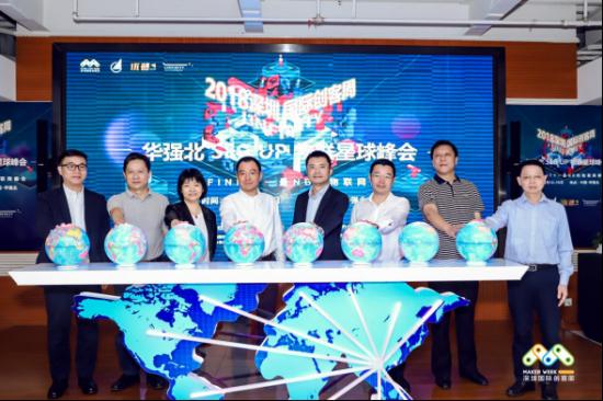 2018深圳国际创客周华强北SEG UP物联星球峰会正式启动