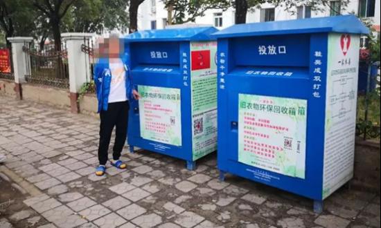 """""""一家衣善""""旧衣回收箱衣物被盗,警方抓获两名嫌疑人"""