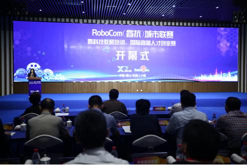 RoboCom(睿抗)品牌赛事活动在机器人小镇举行