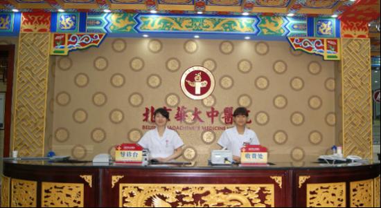 北京华大中医院好不好 用事实用疗效说话