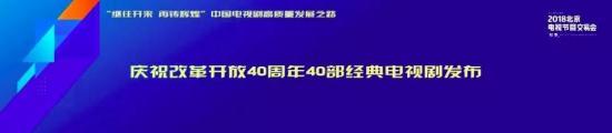 """华谊兄弟《士兵突击》《我的团长我的团》入选""""庆祝改革开放四十年40部经典电视剧"""""""