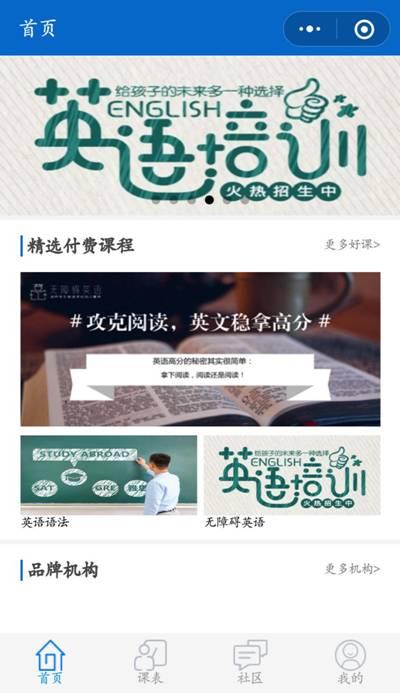 郑州英语培训班:小程序在教育行业给孩子多一种选择