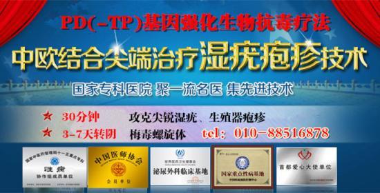 技术创新北京新宇医院段子靖看梅毒