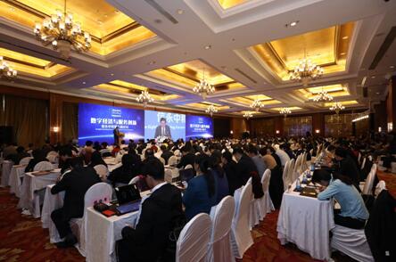 信永中和第八届数字经济与服务创新论坛成功在京召开