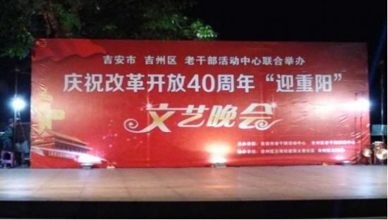 """庆祝改革开放40周年""""迎重阳""""文艺晚会"""