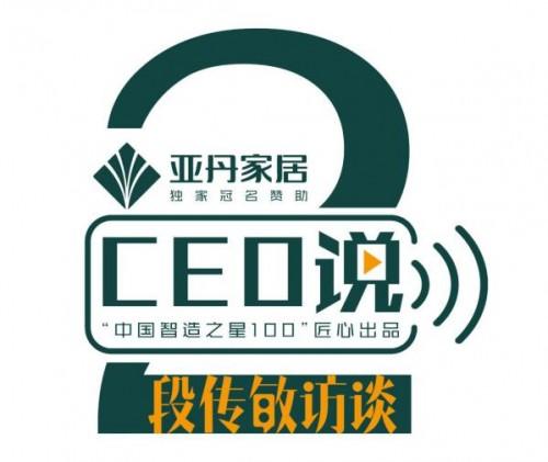 """【段传敏访谈】姚吉庆:品牌的核心在于""""打造户"""""""