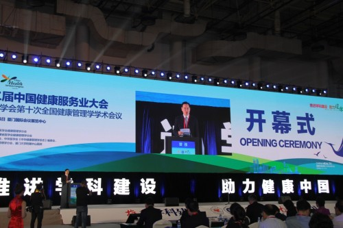 海得威参加第十二届中国健康服务业大会