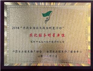 中国农技协会理事会召开,大丰收创新模式备受瞩目