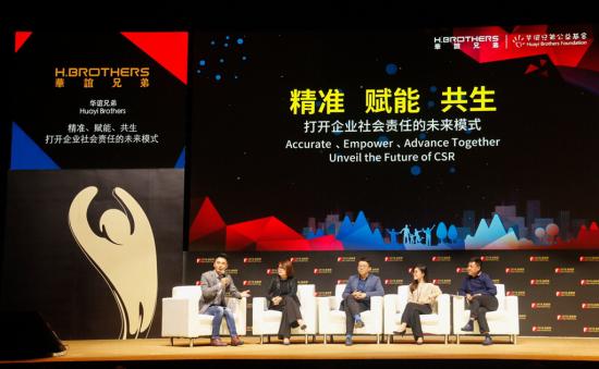 华谊兄弟亮相2018金投赏 探讨企业社会责任未来模式