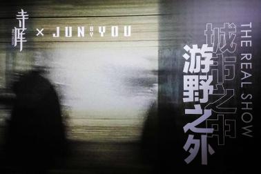 """寺库X胡军JUNbyYOU,一场""""城市之中,游野之外""""沉浸漫游"""