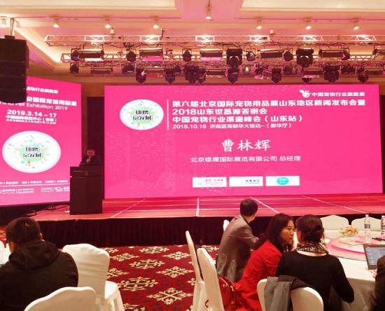 第六届京宠展山东地区新闻发布会在济南召开