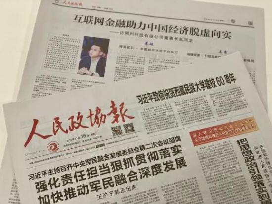 《人民政协报》专访:网利宝助力国家实体经济迈向新征程