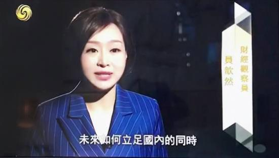 凤凰卫视财经专家员歆然就汽车降低进口关税发表评论