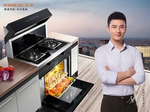 蒸烤一体集成灶十大品牌 让你轻松成为家庭大厨