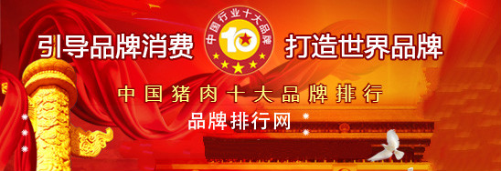 """""""2018年度中国猪肉十大品牌总评榜""""荣耀揭晓"""