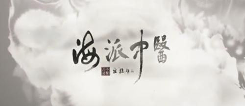 百年海派中医,2018名医荟萃再续航