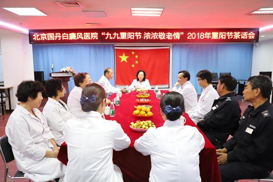 第6个法定中国老年节 北京国丹白癜风医院关爱医院老同志