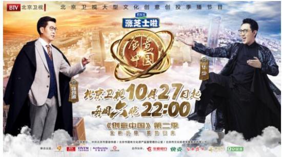 《创意中国》第二季重磅回归,四大升级解读收看攻略