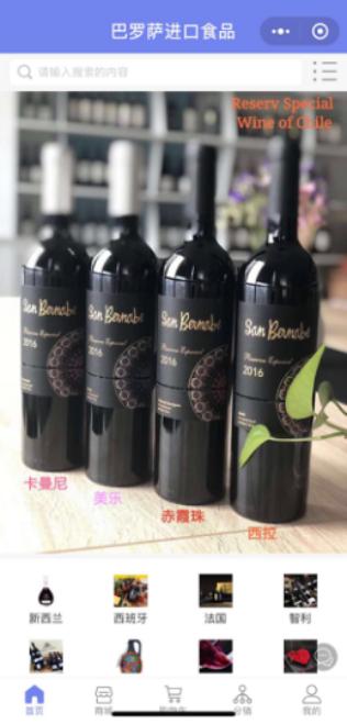 巴罗萨进口红酒,专业红酒经营平台