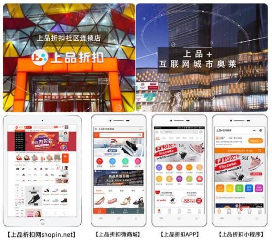上品商业18周年司庆嘉年华,力攀新零售行业更高峰