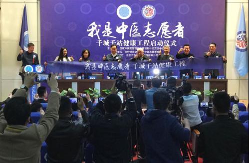 中医志愿者千城千站健康工程启动仪式在京举行