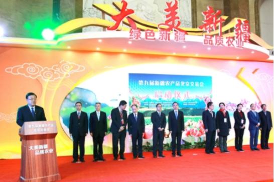 第九届新疆农产品北京交易会开幕