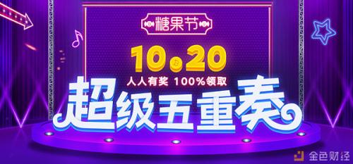 10.20全球糖果節,Hubi邀您一起瓜分1000萬!