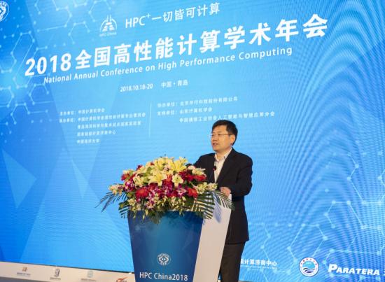王恩东院士HPC China大会演讲: 关于我国超算发展的三个思考