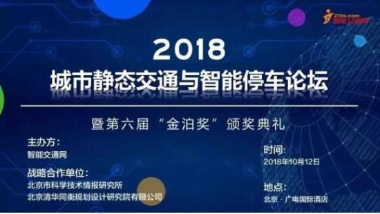 """南京维智感获第六届""""金泊奖"""" 最具发展潜力奖的企业"""