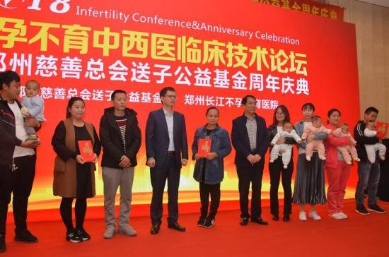 鄭州慈善總會送子基金周年慶典啟動 河南不孕患者可在長江醫院獲高額慈善援助