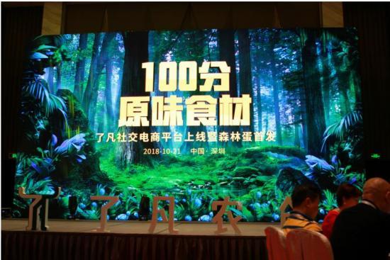 了凡森林蛋隆重發售,發布會現場售出9800份年套餐,800多份單品體驗裝