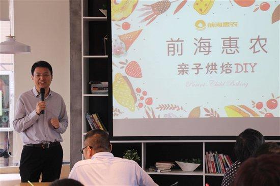 给孩子一次有趣的陪伴,前海惠农亲子烘培DIY活动举办