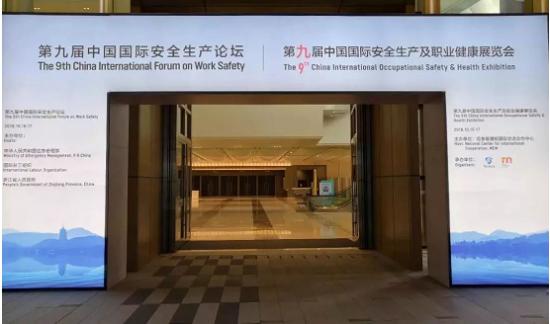 张长林副区长在第九届中国国际安全生产论坛会上做安全主题演讲