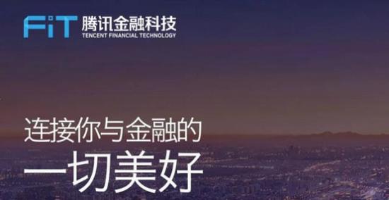 """科技改变生活,腾讯金融科技呈现""""会动""""的人民币"""