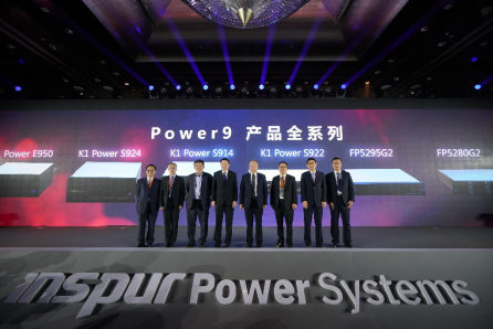 浪潮商用机器携Power9全线新品亮相 助力本地企业构筑未来IT新架构