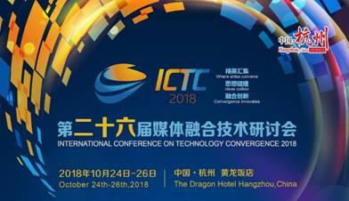 ICTC 2018,数码科技亮剑4K、融媒体