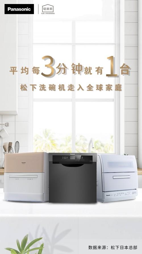 松下洗碗机连续8年日本销量第一究竟是如何做到的?