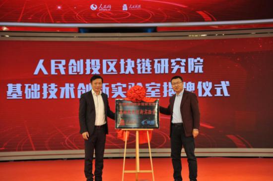 区块链基础技术创新实验室正式揭牌