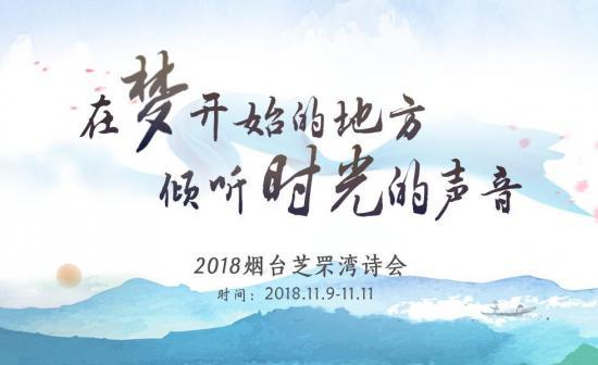 2018烟台芝罘湾诗会11月9日即将启幕 现征集主题诗歌