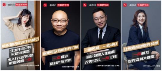 pc游戏平台游戏一点资讯邀请周润发、郭富城等明星名人探讨匠