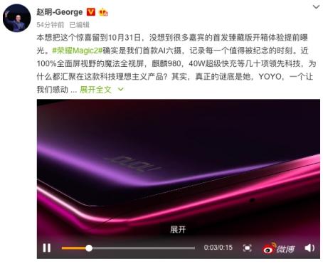 荣耀官方宣布荣耀Magic2重磅消息,全球首款AI六摄手机开启预约