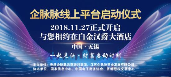 企脉脉线上平台启动会暨中国电子协会示范基地授牌仪式
