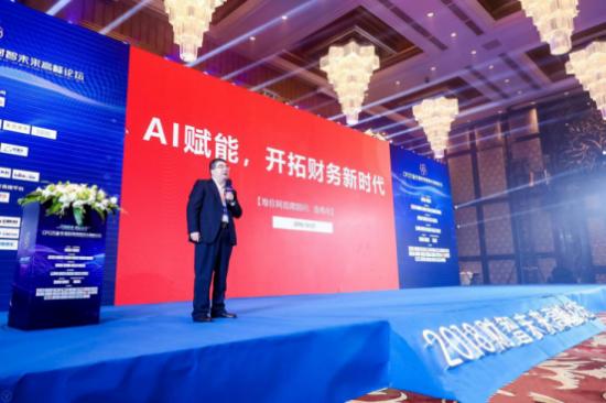 账e捷财税机器人3.0亮相上海 AI赋能财智未来