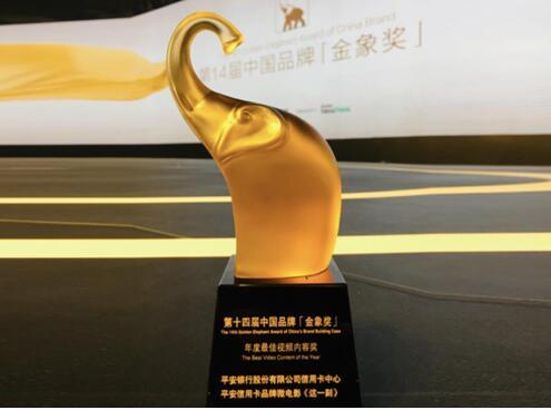 平安信用卡品牌微电影《这一刻》荣获21世纪品牌金象奖