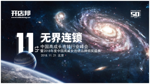 第十一届中国高成长连锁行业峰会暨2018中国高成长连锁品牌颁奖盛典重磅来袭